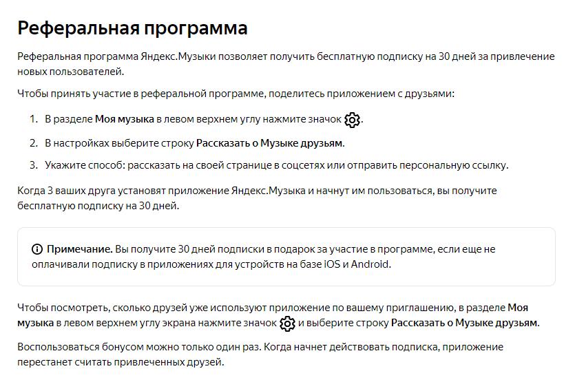 Реферальная программа «Яндекс»