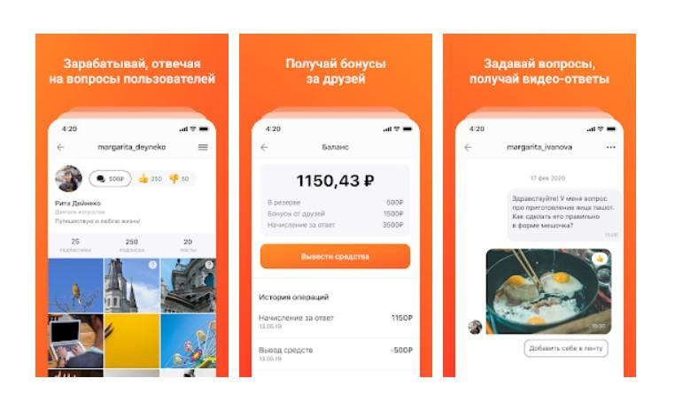 В России запущена новая социальная сеть ASKme