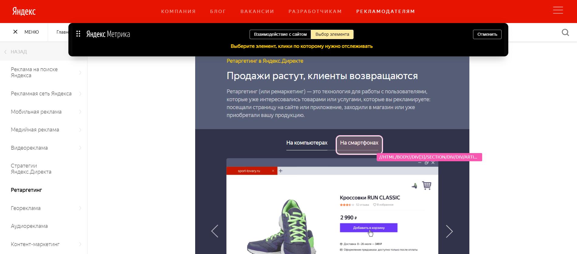 В «Яндекс.Метрике» появился новый тип цели «Клик по кнопке»