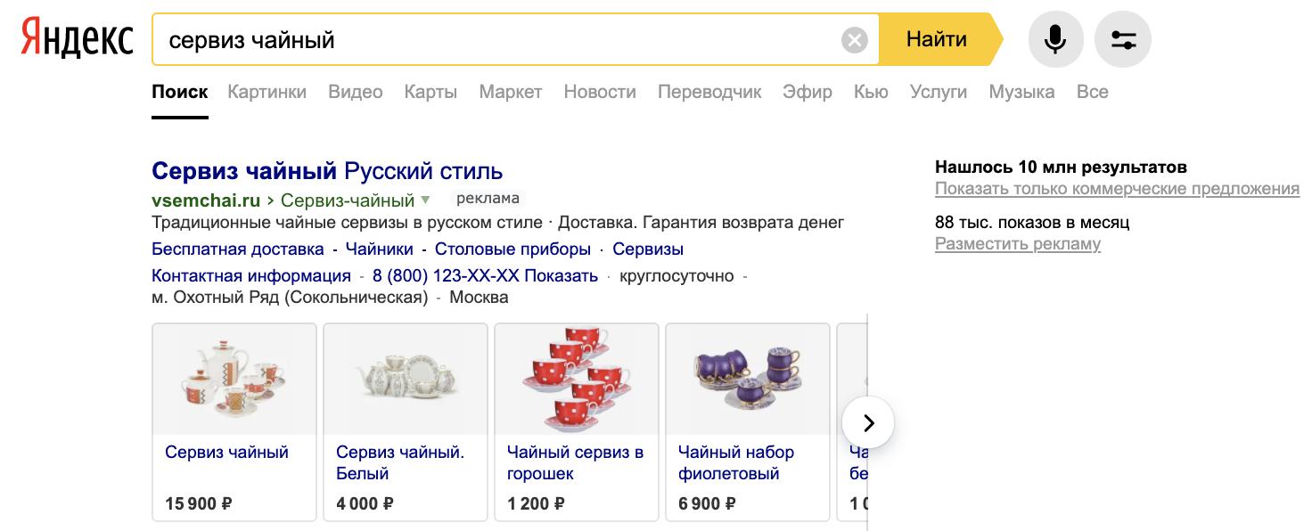 «Яндекс» покажет галереи товаров в динамических объявлениях