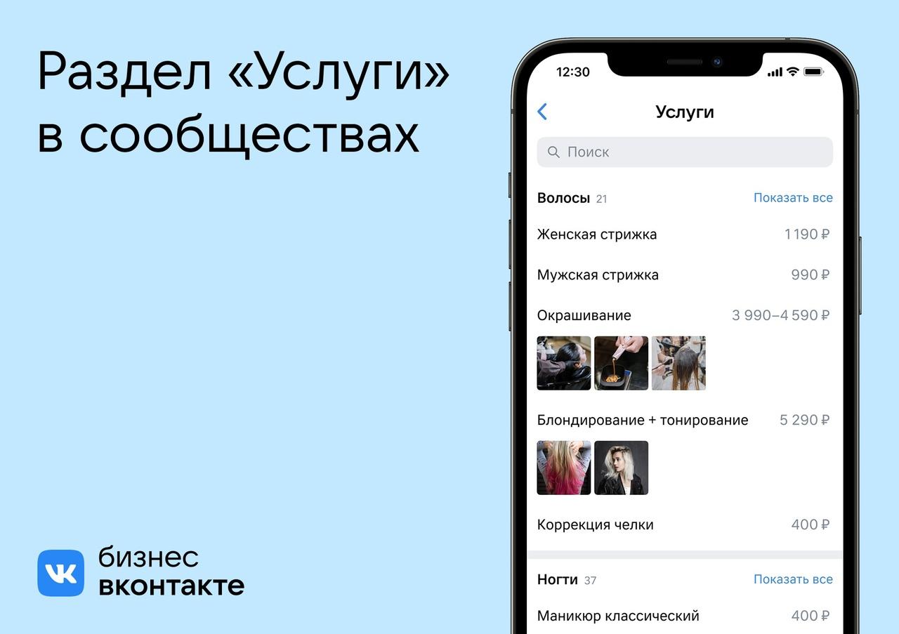 ВКонтакте запустила «Услуги» для сообществ