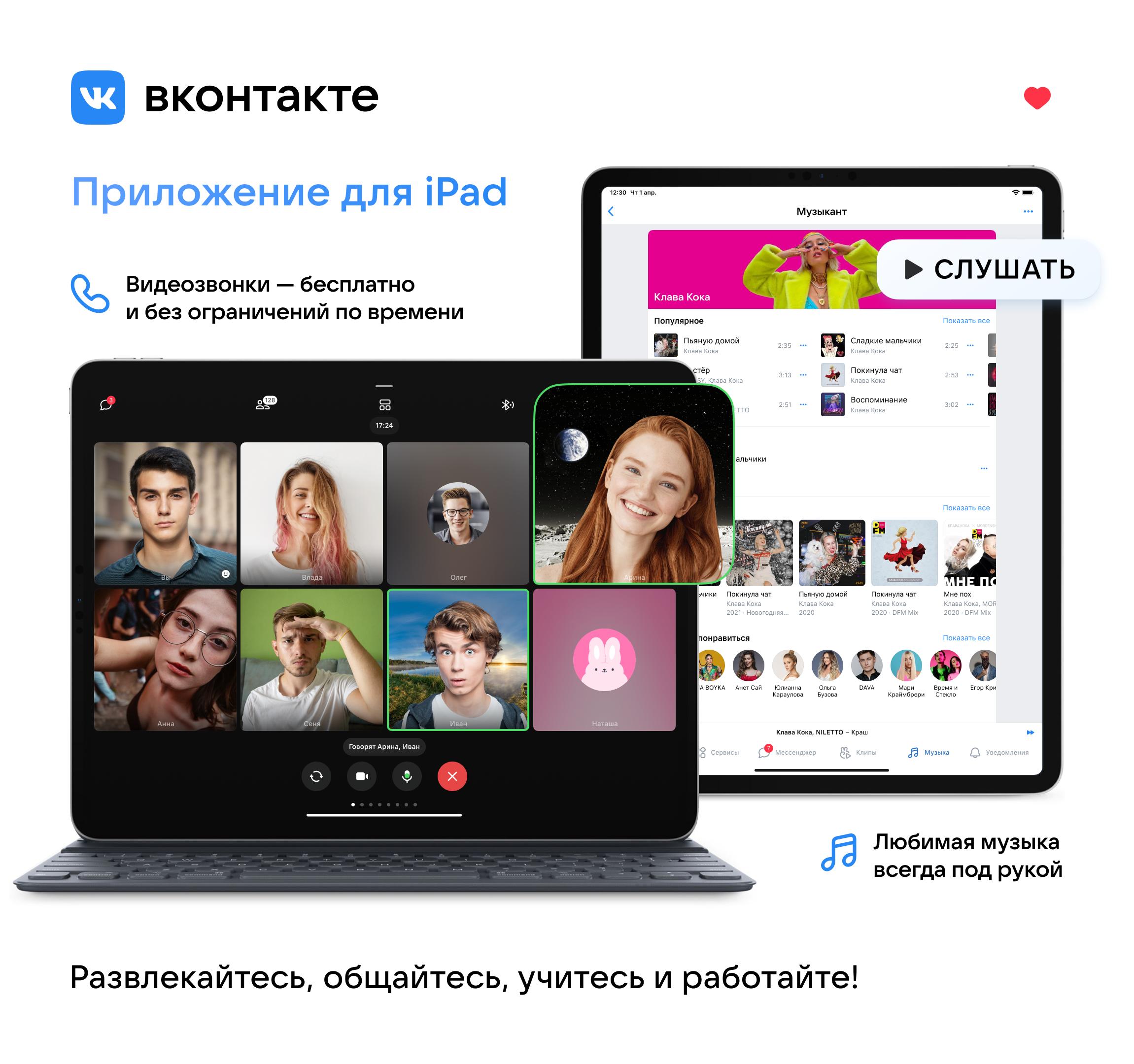 «ВКонтакте» обновила приложение для iPad