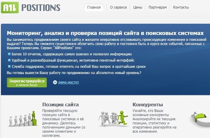 Сервис проверки позиций сайта AllPosition