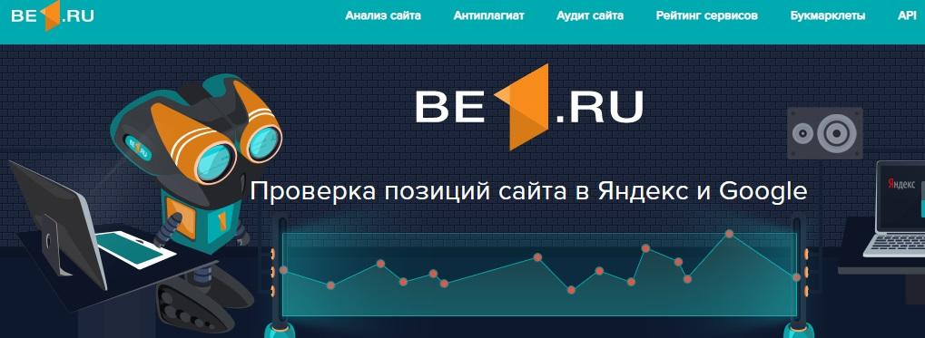 Сервис проверки позиций Be1