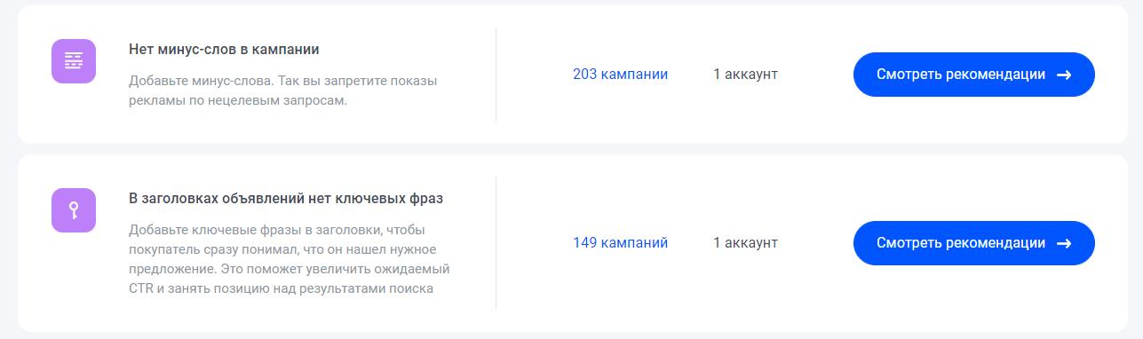 Рекомендации для Google Ads eLama