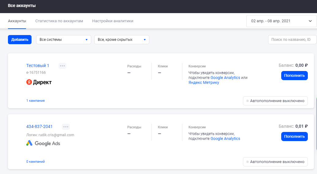 Аккаунты «Яндекс.Директа» и Google Ads в eLama