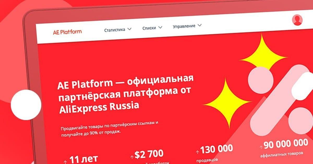 AliExpress Россия запустила партнерскую платформу
