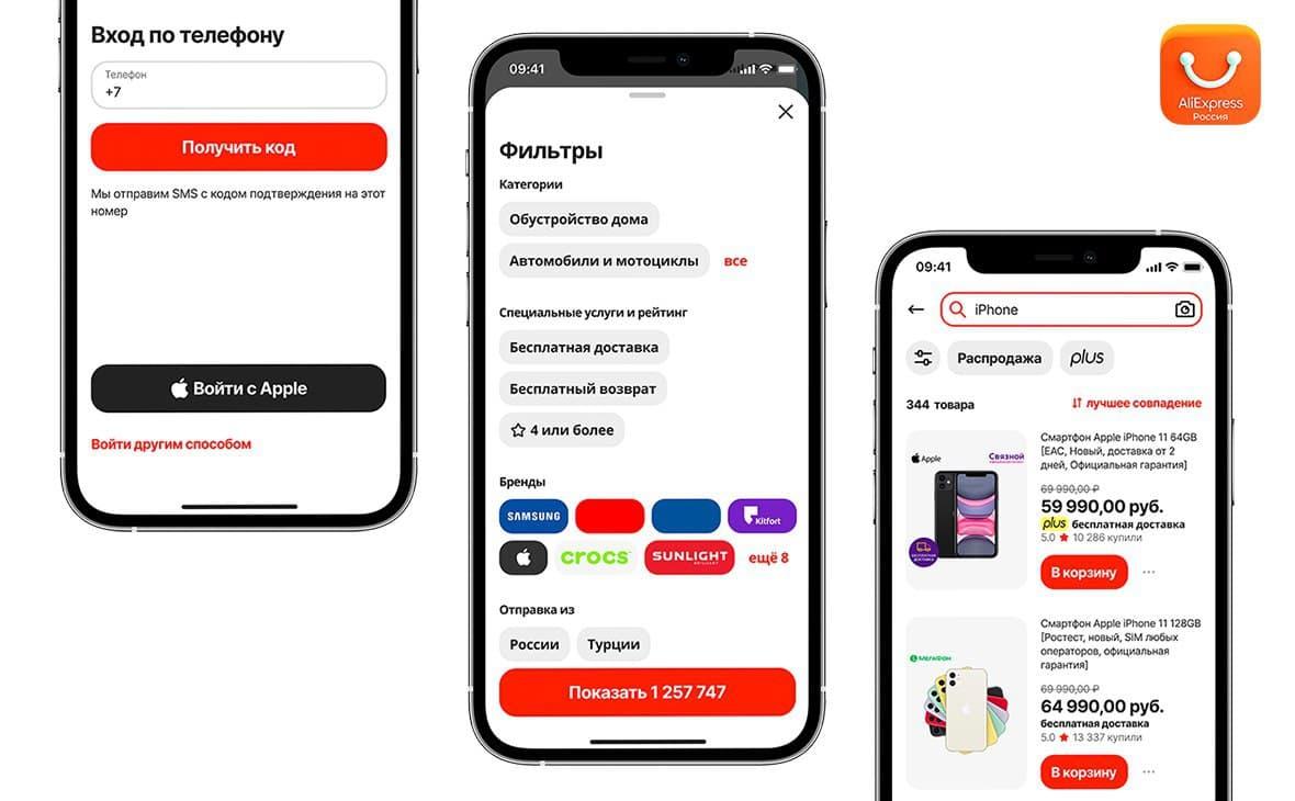AliExpress Россия выпустила приложение для пользователей России и СНГ