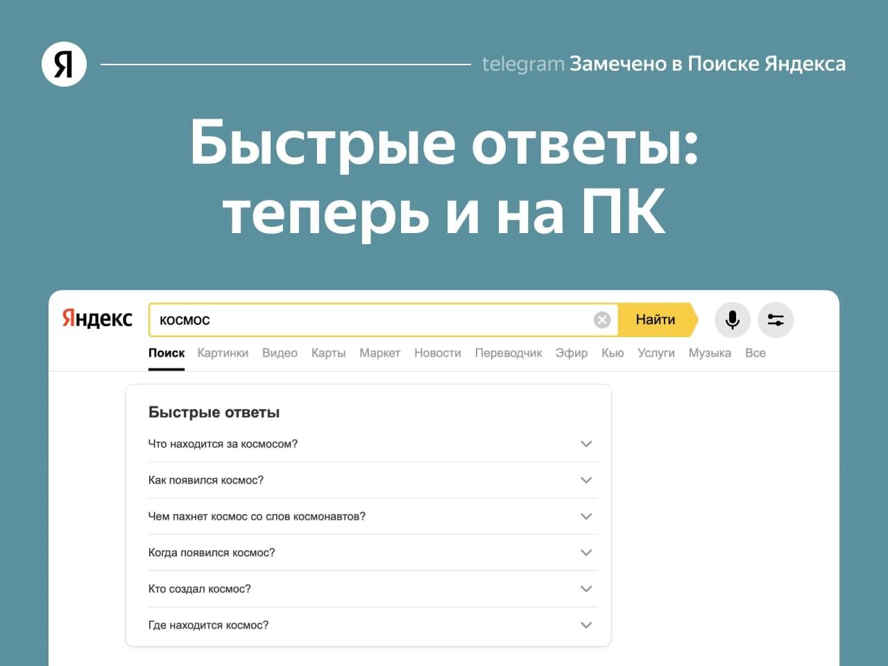 В поиске «Яндекса» на ПК появились быстрые ответы