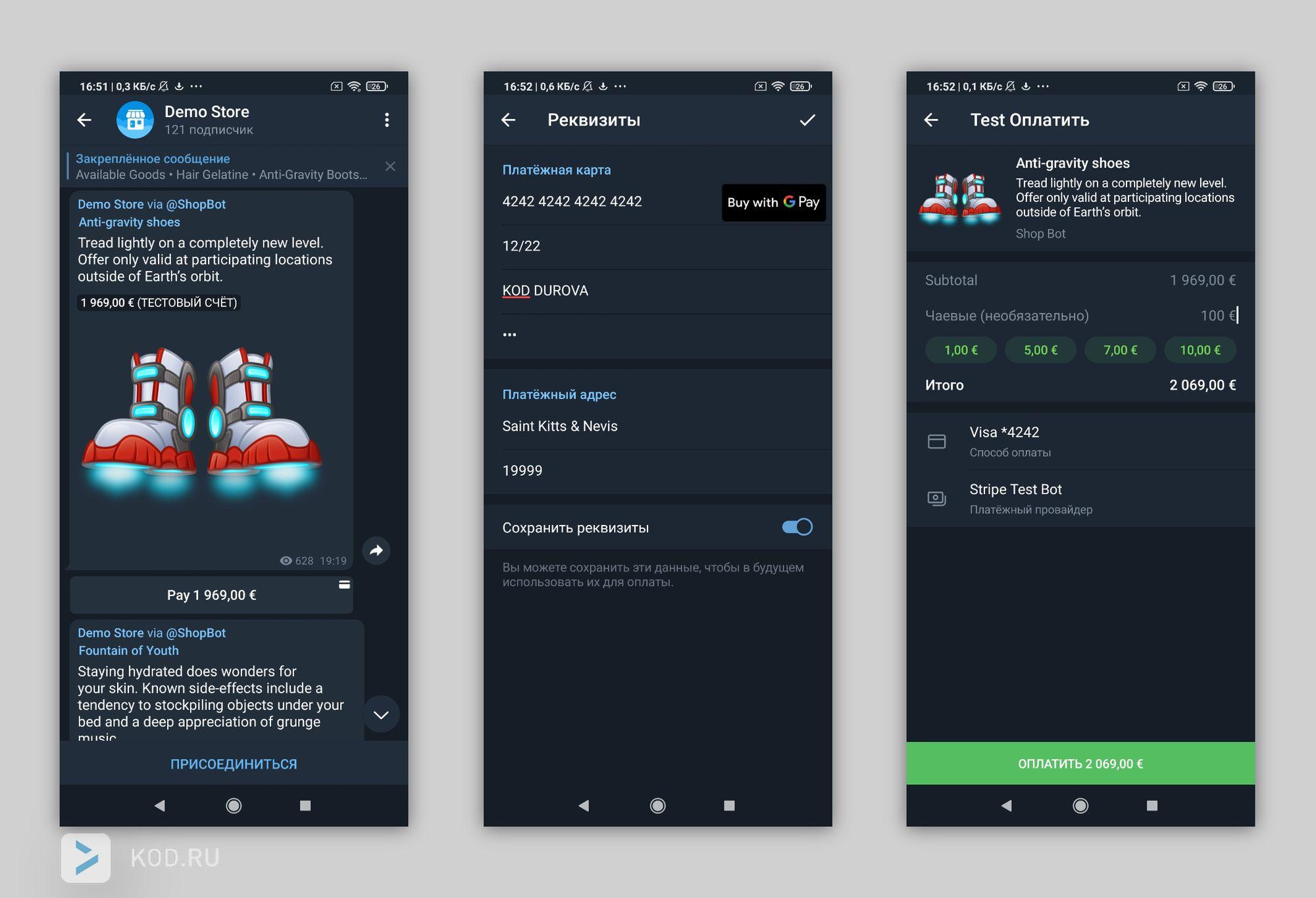 В Telegram может появиться возможность продажи товаров в каналах и чатах