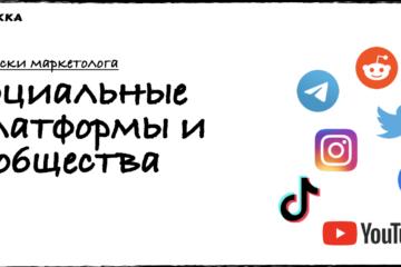 Социальные платформы и сообщества