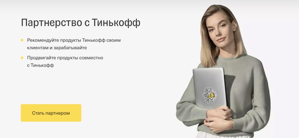 партнерская программа тинькофф