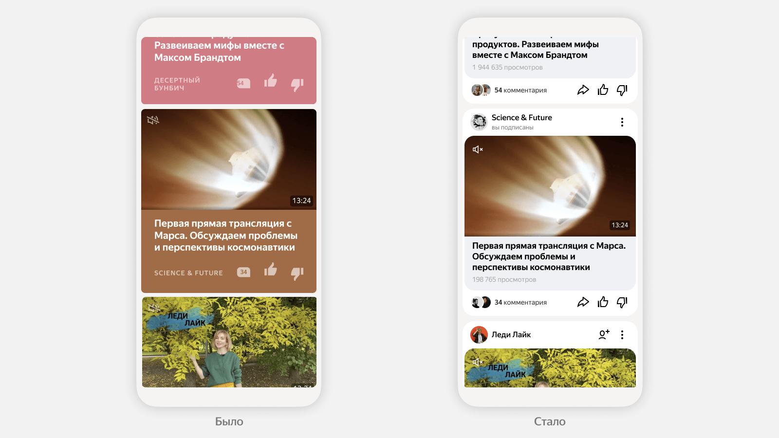 «Яндекс.Дзен» обновил дизайн ленты
