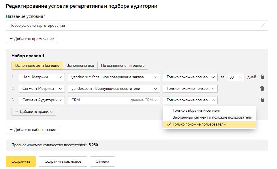 В «Яндекс.Директе» в настройках ретаргетинга появилось условие «Только похожие пользователи»