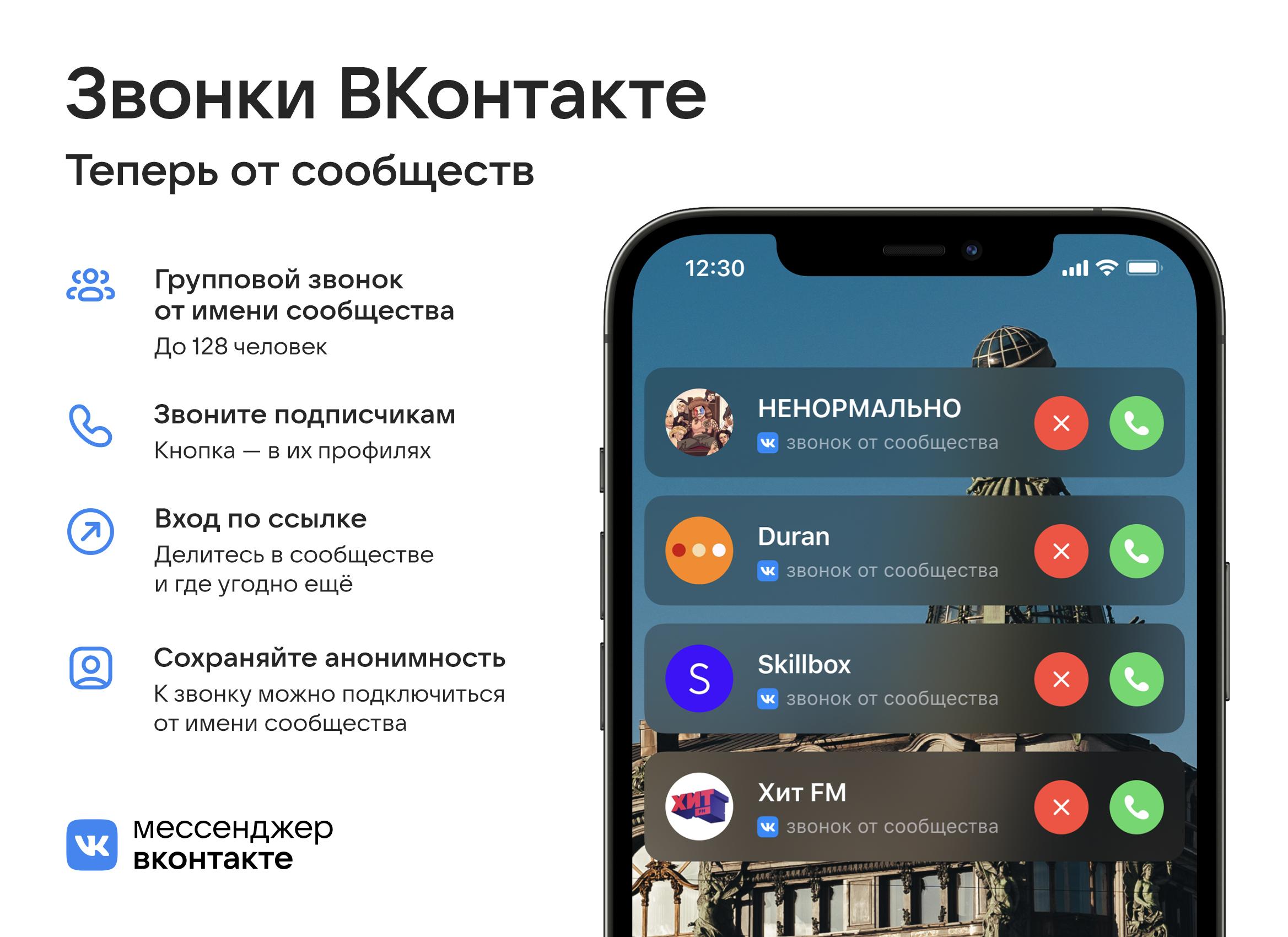 «ВКонтакте» тестирует звонки от сообществ