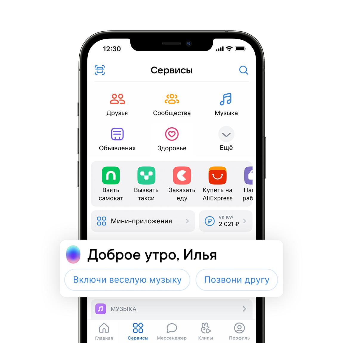В приложении VK появилась «Маруся»