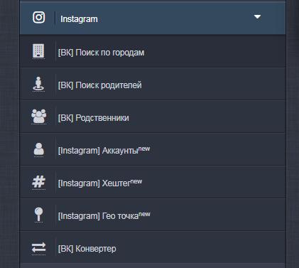 Обзор парсеров для Instagram
