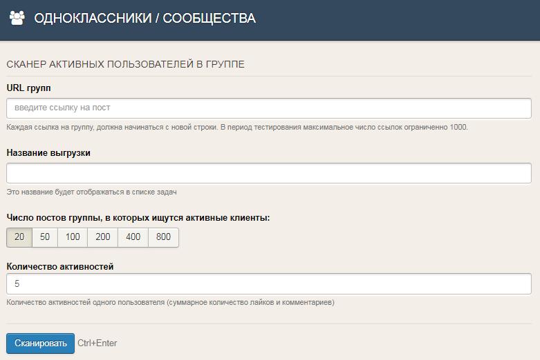Обзор парсеров для «Одноклассников»