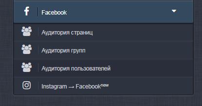 Обзор парсеров для Facebook