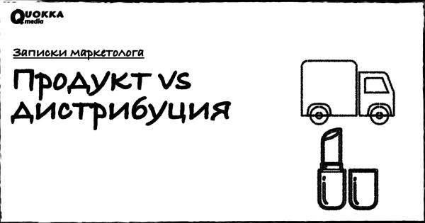 Продукт vs дистрибуция