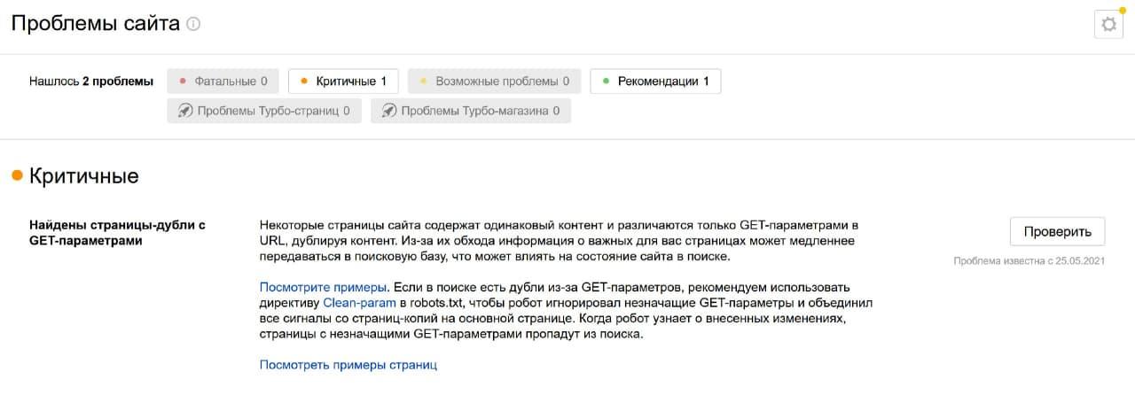 В «Яндекс.Вебмастере» новый тип уведомлений