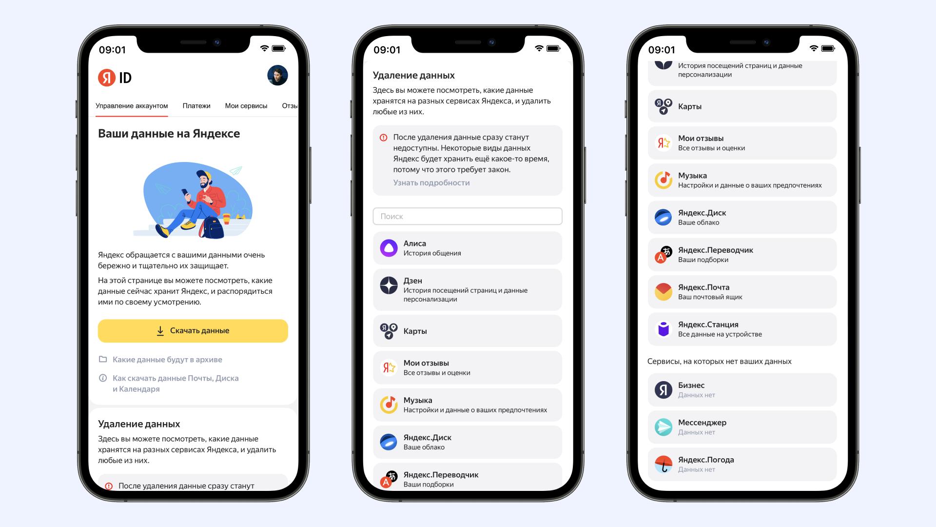Пользователи «Яндекса» теперь могут управлять своими данными
