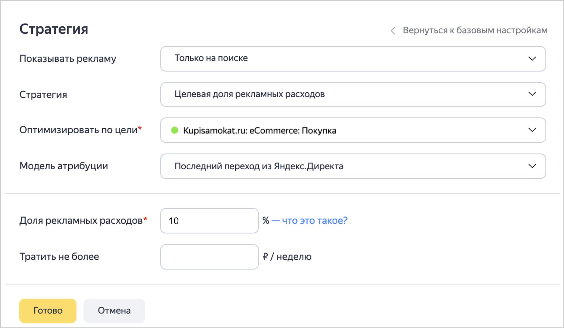 В «Яндекс.Директе» появилась стратегия «Целевая доля рекламных расходов»