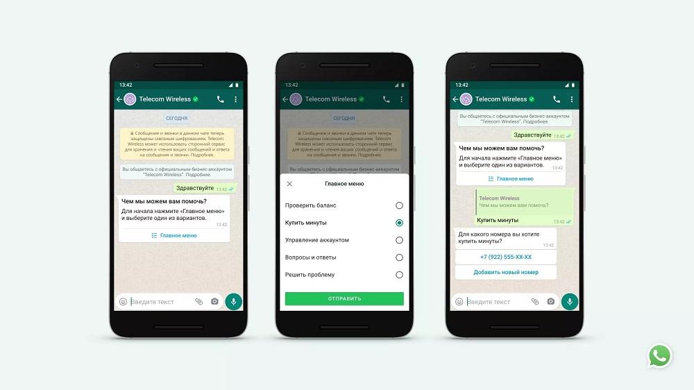WhatsApp добавил новые возможности для общения компаний с клиентами