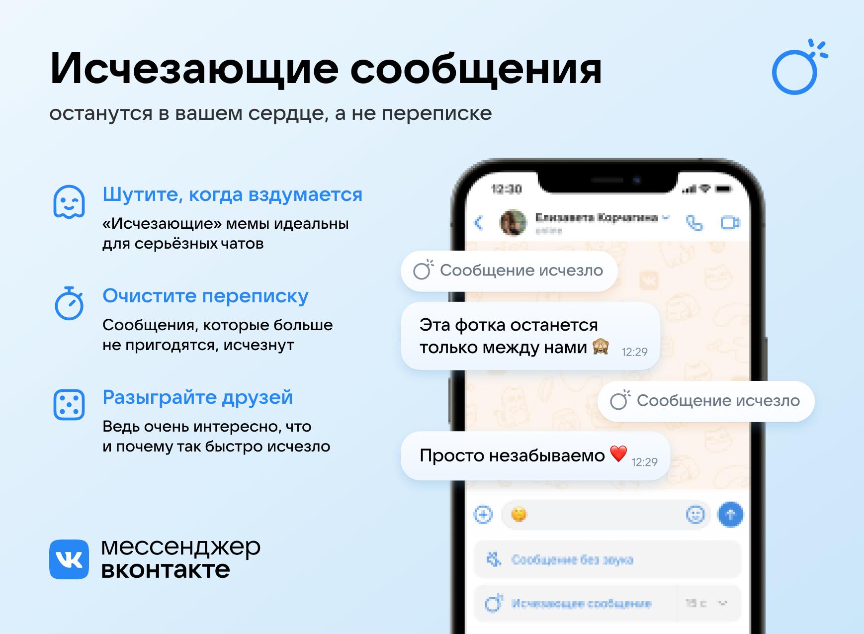«ВКонтакте» появились исчезающие и тихие сообщения
