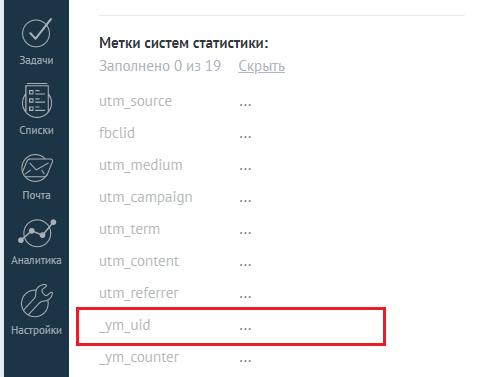 Cбор ClientIDв CRM
