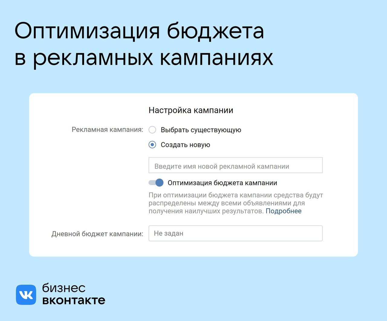 В рекламном кабинете «ВКонтакте» появилась «Оптимизация бюджета кампании»