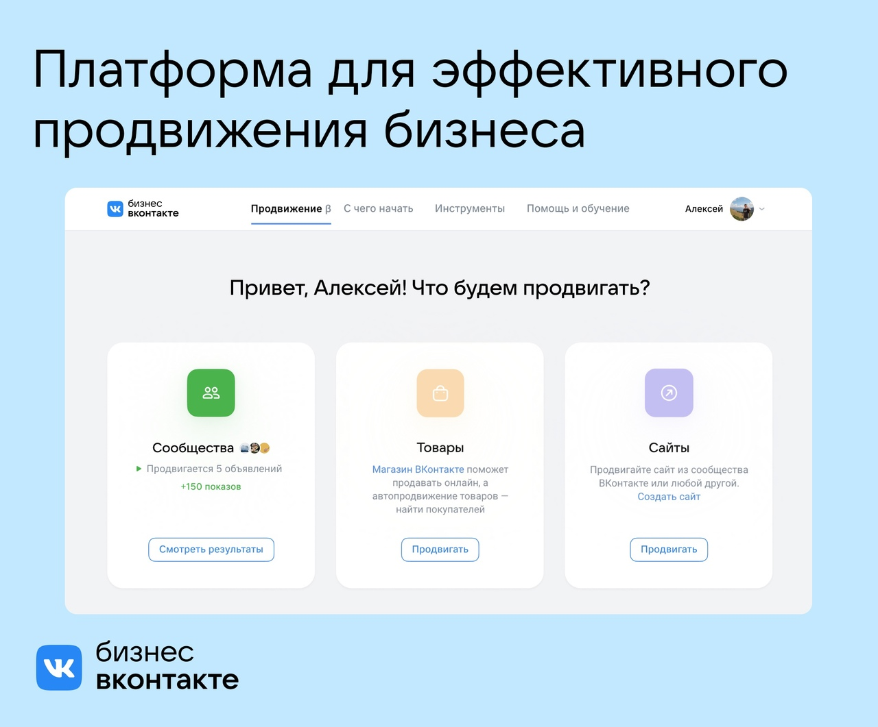 Платформа «Бизнес ВКонтакте» получила масштабное обновление