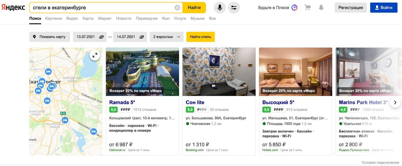 «Яндекс» запустил универсальные обогащенные ответы