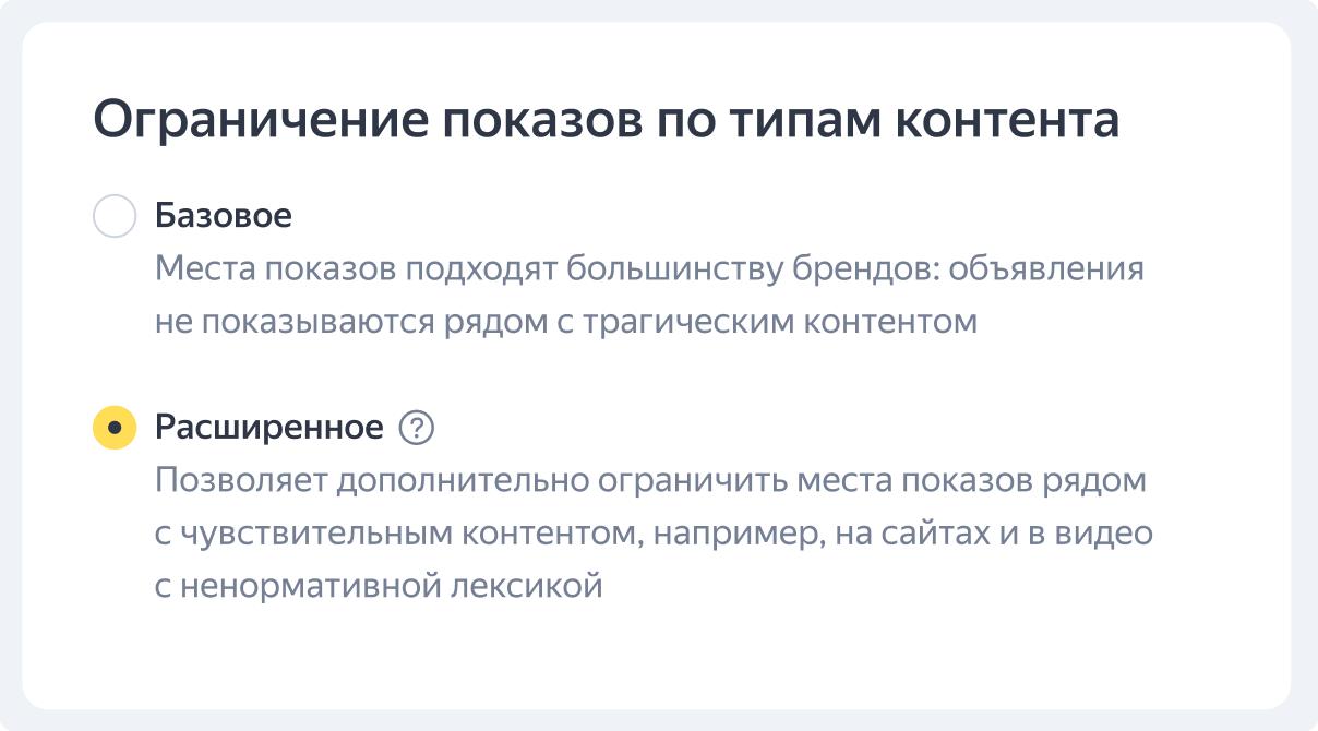 В «Яндекс.Директе» появились новые фильтры по типам контента