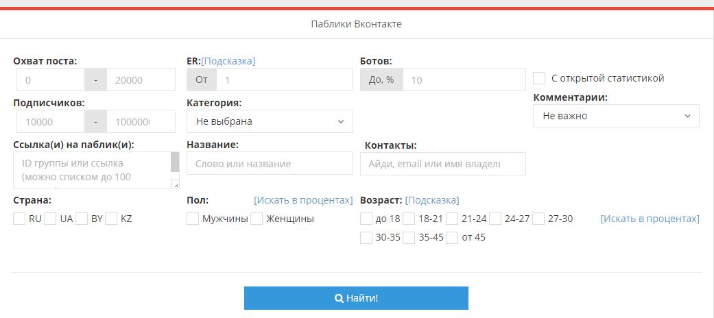 Паблики/профили VK