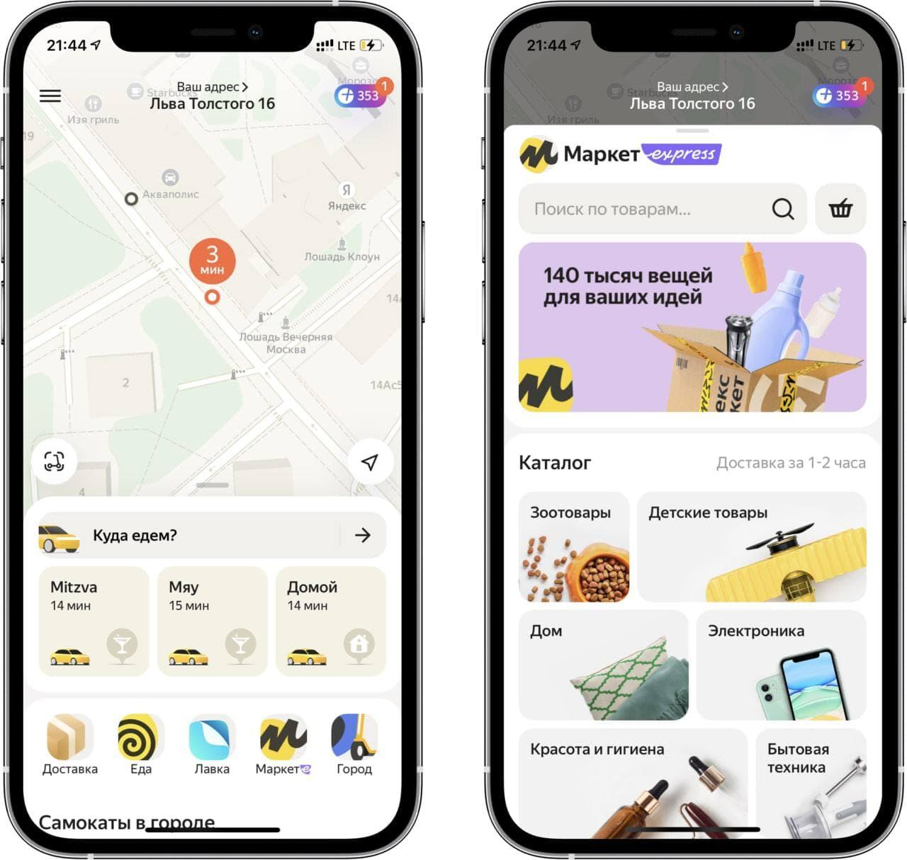 Через Яндекс Go можно заказывать товары на «Яндекс.Маркете» с экспресс-доставкой