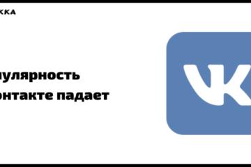 Популярность вконтакте