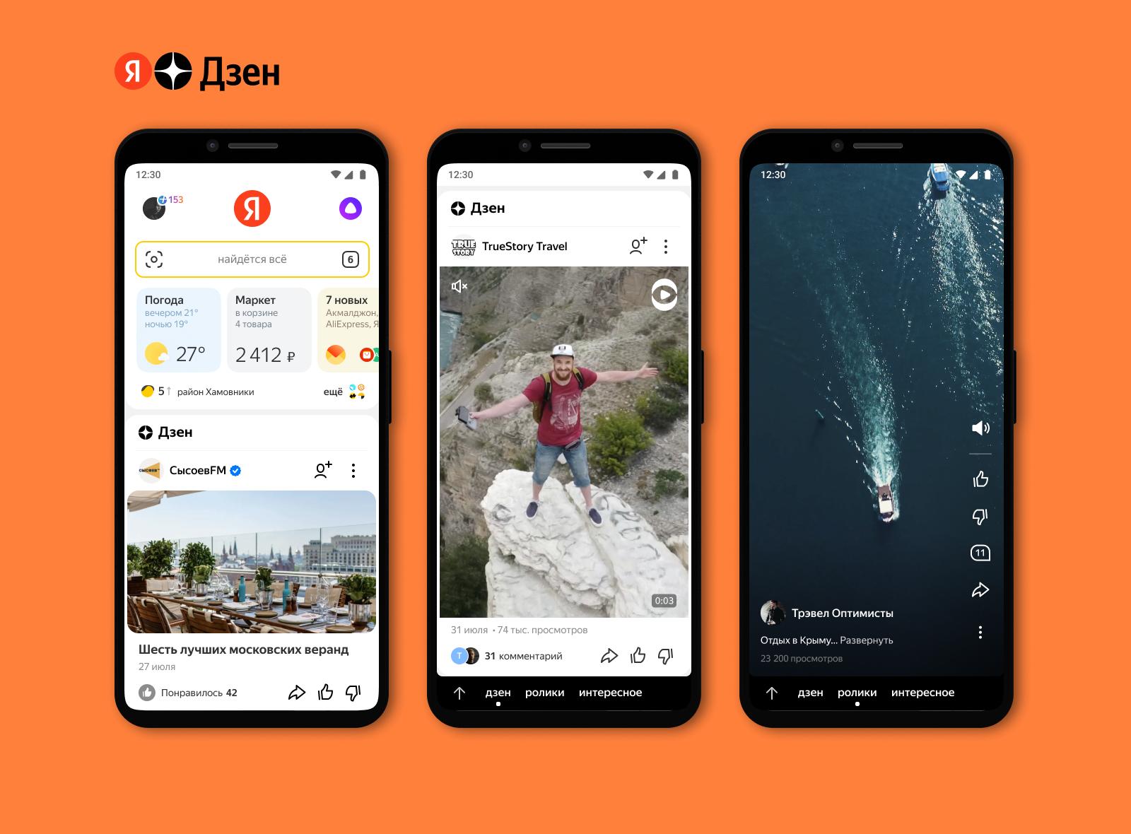 «Яндекс» добавил в свое приложение ленту коротких видео из «Яндекс.Дзена»