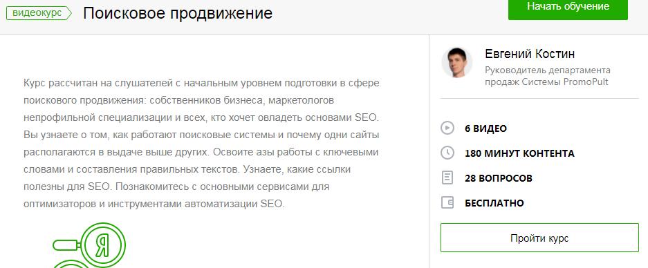 Поисковое продвижение от Cybermarketing