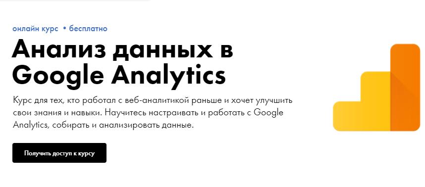 Анализ данных в Google Analytics от Андрея Осипова