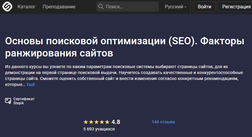 Основы поисковой оптимизации (SEO) от Stepik