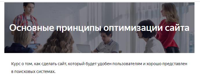 Основные принципы оптимизации сайта от «Яндекса»