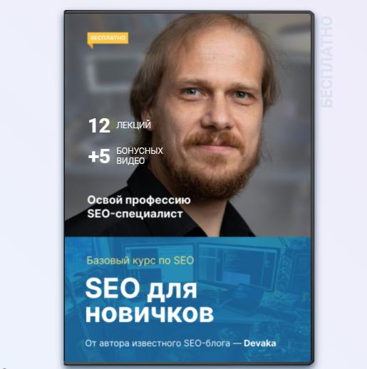 Авторский видео-курс SEO от Сергея Кокшарова