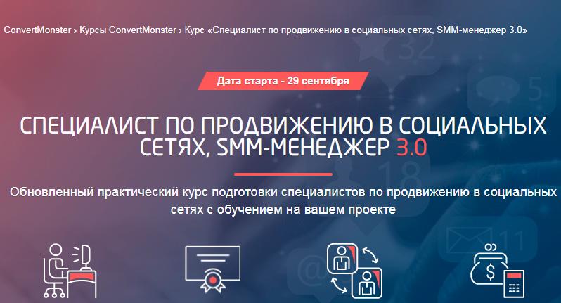 SMM-менеджер 3.0 от ConvertMonster