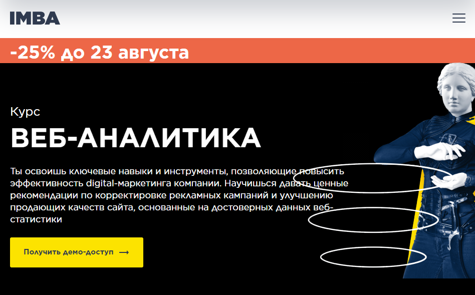 Веб-аналитика от IMBA