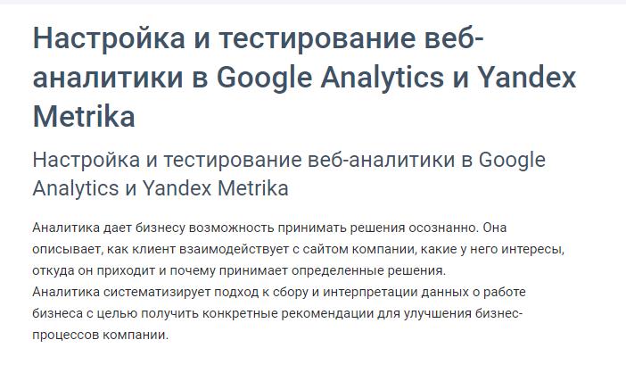 Настройка и тестирование веб-аналитики в Google Analytics и Yandex Metrika от GeekBrains