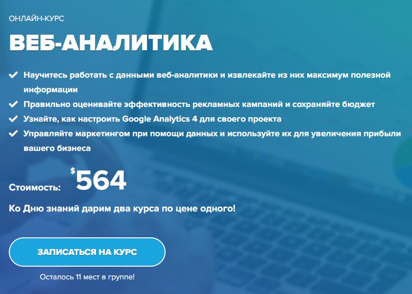Веб-аналитика от Webpromoexperts