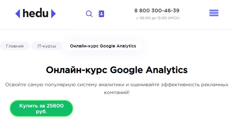 Онлайн-курс Google Analytics от Hedu