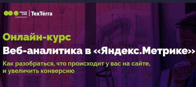 Веб-аналитика в «Яндекс.Метрике» от Teachline