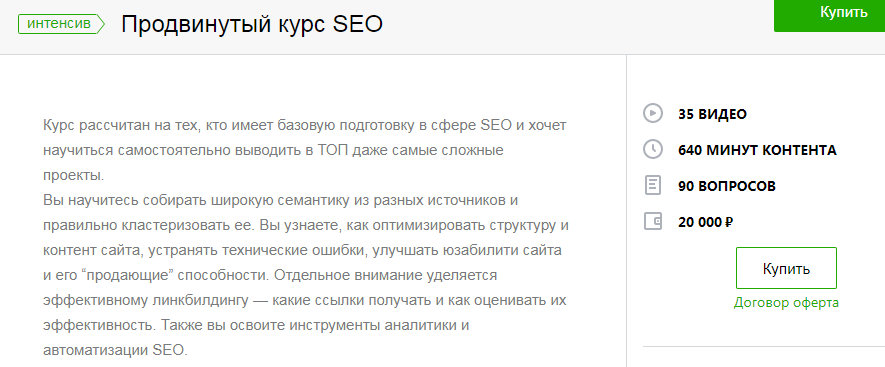 Продвинутый курс SEO от Cybermarketing